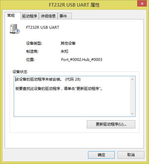 Solution to FT232R (USBTTL) Error - Microduino Wiki