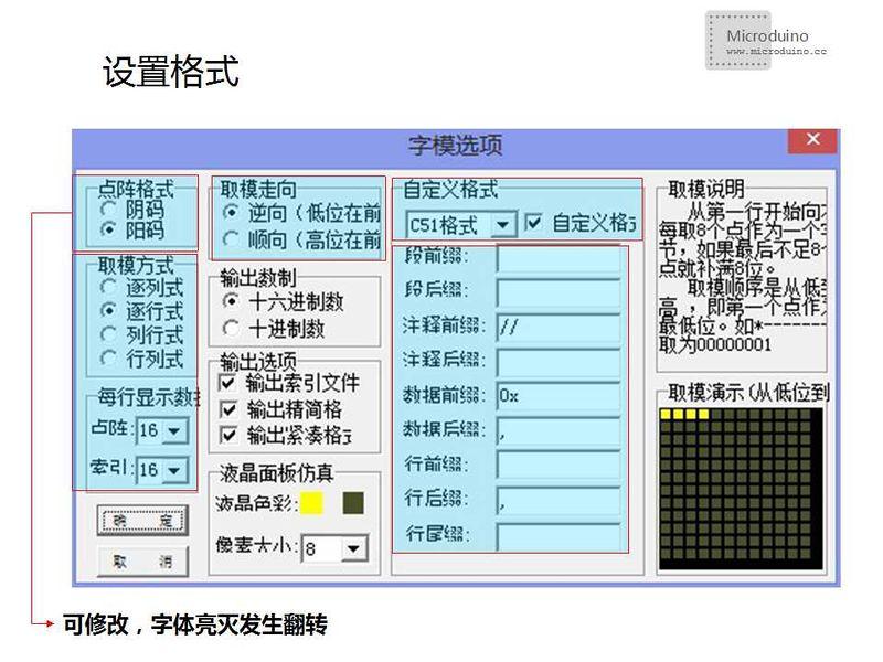 Lesson 2--Microduino OLED Usage - Microduino Wiki